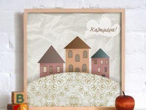 ρετρό σπίτια Παιδικά Πίνακες σε καμβά 50 x 50 cm