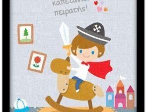 Ένας μικρός πειρατής Παιδικά Πίνακες σε καμβά 63 x 50 cm
