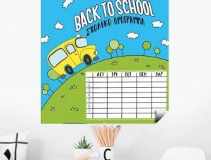 """Σχολικό Πρόγραμμα """"Back to school"""" Παιδικά Mini Pack αυτοκόλλητα 50×50 cm"""
