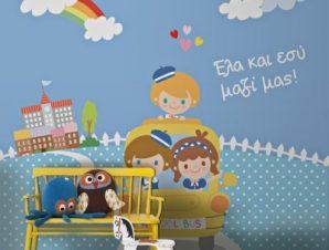 Σχολικό Λεωφορείο Παιδικά Ταπετσαρίες Τοίχου 117 x 90 cm