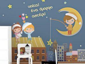 Πιτζάμα πάρτι Παιδικά Ταπετσαρίες Τοίχου 118 x 90 cm
